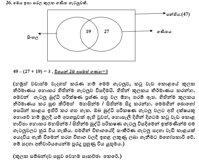 Exam Guide | IQ Questions and answers in sinhala | General knowledge